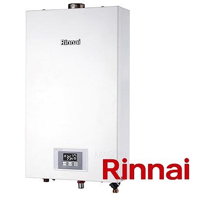 林內牌 RUA-1200WF 液晶顯示12L強制排氣熱水器
