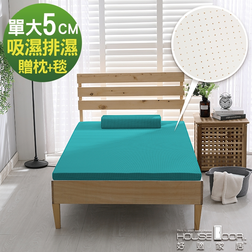 House Door 超吸濕排濕表布5cm厚Q彈乳膠床墊全配組-單大3.5尺