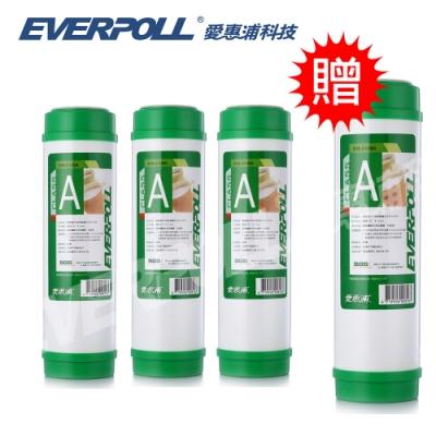 EVERPOLL愛惠浦科技 10吋活性碳濾芯 (EVB-U100A)【買三送一】
