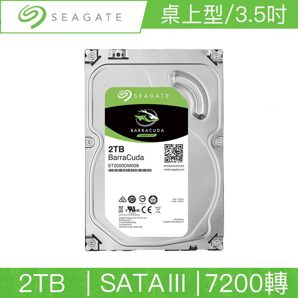 Seagate希捷 新梭魚 2TB 3.5吋 SATAIII 7200轉桌上型硬碟 (ST2000DM008)