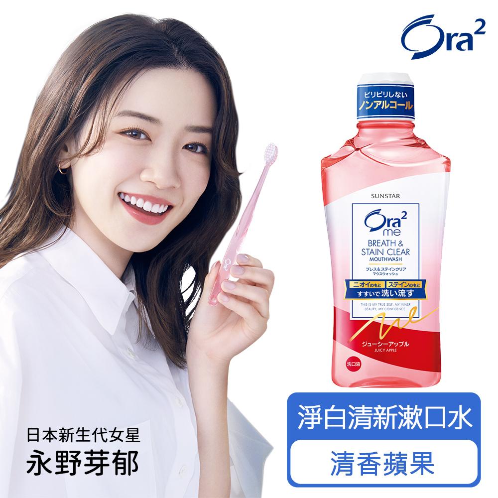 Ora2 me 淨白清新漱口水-清香蘋果 460ml