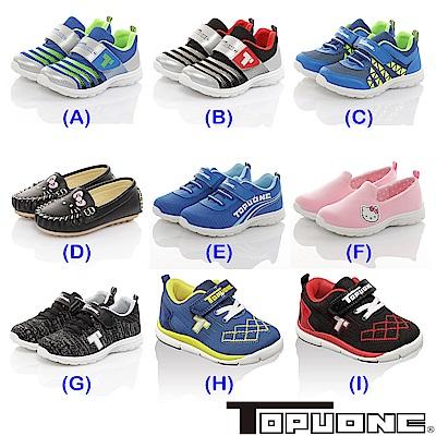 [時時樂限定36折] TOPUONE 童鞋 輕量減壓抗菌防臭休閒鞋運動鞋-共9款(14-23cm)