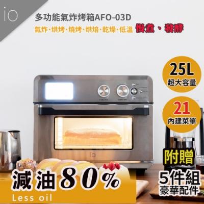 【年終尾牙祭|限時優惠$7,690】io多功能氣炸烤箱AFO-03D(25L)