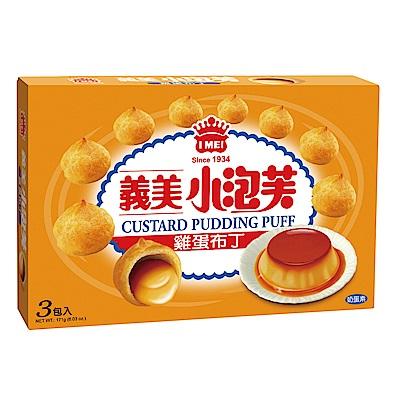 義美 小泡芙-雞蛋布丁(171g)