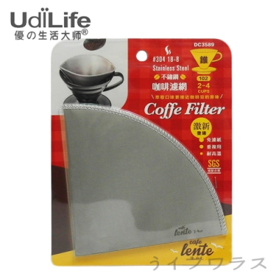 UdiLife 102不鏽鋼咖啡濾紙【椎形2~4人】-3入組