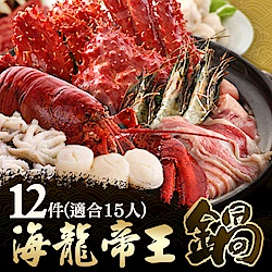 【海鮮王】海龍帝王超頂級大份量三享海鮮鍋(適合15人份)