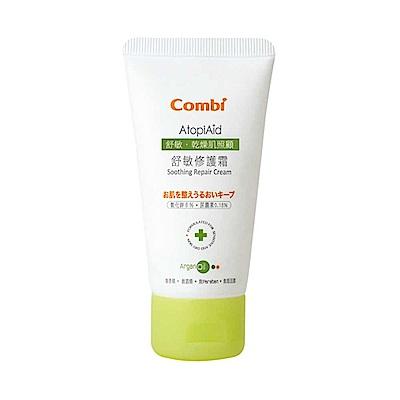 【麗嬰房】Combi 舒敏修護霜50ml