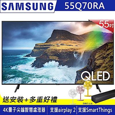 [無卡分期-12期SAMSUNG三星55吋4K QLED液晶電視QA55Q70RAWXZW