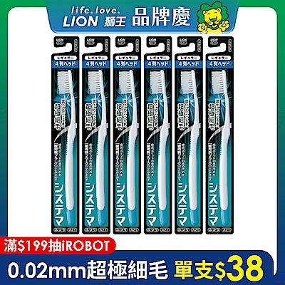 [時時樂限定] 日本獅王LION 細毛牙刷 標準頭4列 6入組