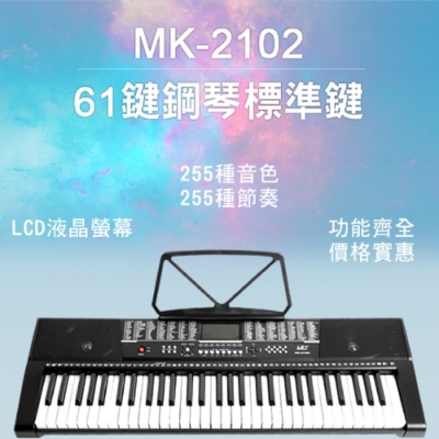 MK-2102 電池+電源兩用 仿電鋼琴音色 61鍵