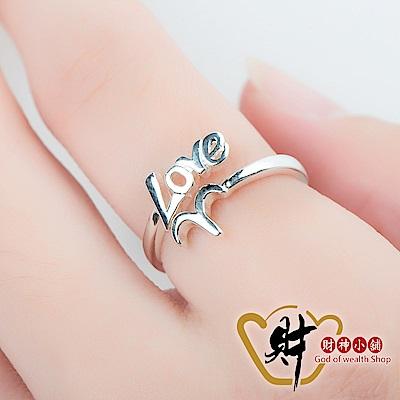財神小舖 12星座LOVE 牡羊座戒指 925純銀 活圍戒 (含開光) RS-012-4