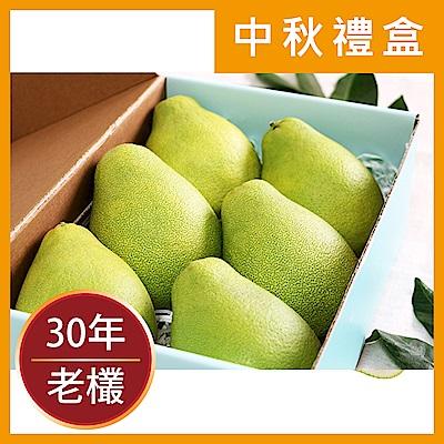 【果物配】中秋文旦禮盒.有機(3.3kg)