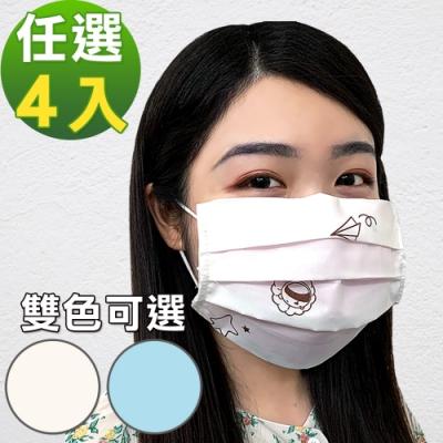 奶油獅 星空飛行-美國抗菌可水洗口罩防護套成人款/口罩套-任選四入