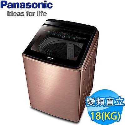 [館長推薦]Panasonic國際牌 18KG 變頻直立式洗衣機 NA-V198EBS-B薔薇金