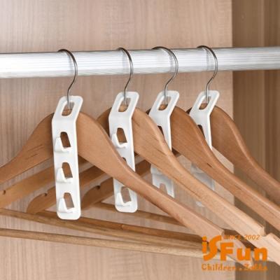 iSFun 衣櫥收納 垂直多功能衣架掛鉤 4入