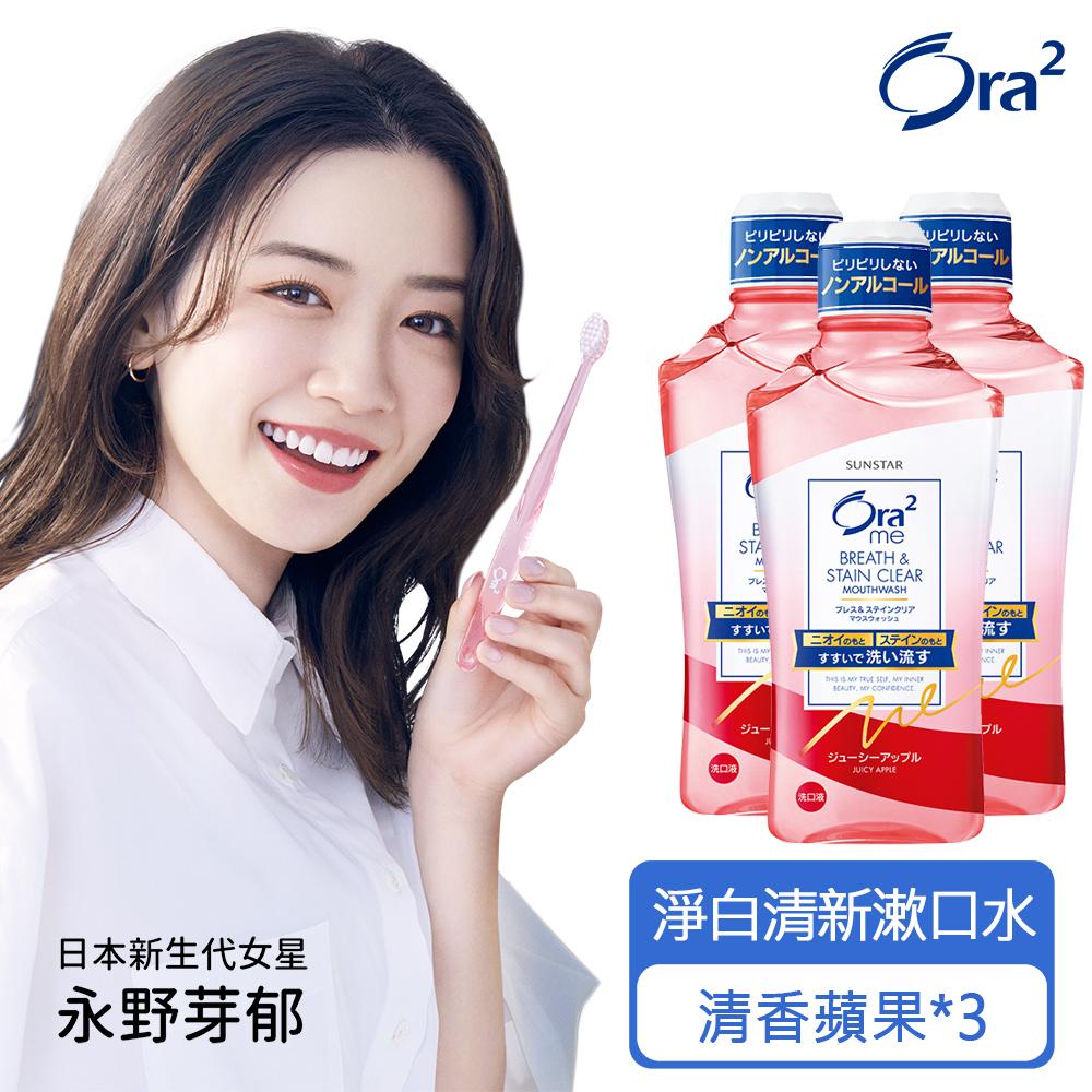 Ora2 me 淨白清新漱口水460mlx3入(清香蘋果)