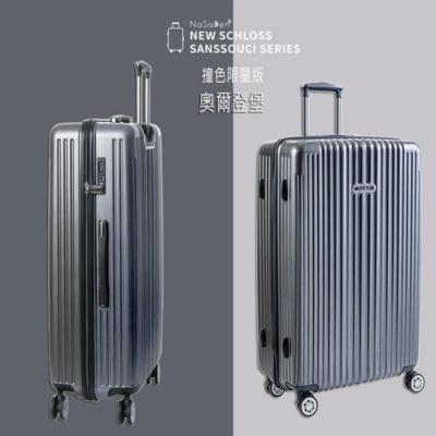 【限量預購-撞色版】 德國NaSaDen新無憂系列防刮撞色版29吋行李箱-奧爾登堡