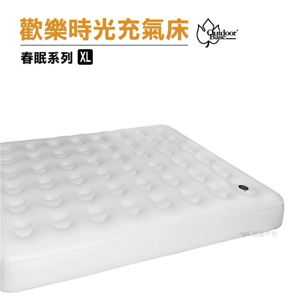 【OutdoorBase】春眠系列 歡樂時光充氣床 XL號