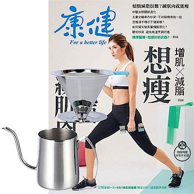 康健雜誌(1年12期)贈 304不鏽鋼手沖咖啡2件組