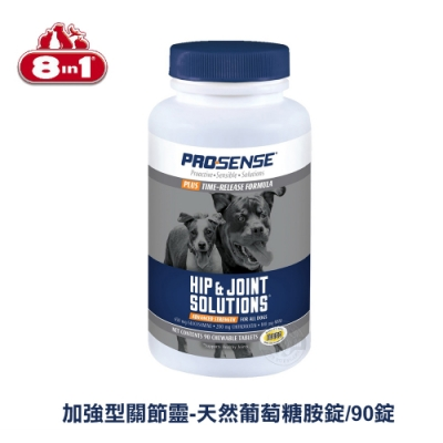 美國 8in1 PRO SENSE 加強型關節靈 天然葡萄糖胺碇 90碇 骨骼強化 營養保健 犬保養品
