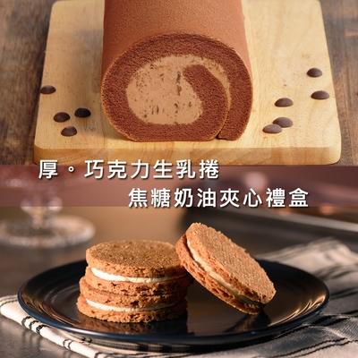 亞尼克生乳捲 厚。巧克力+焦糖奶油夾心禮盒