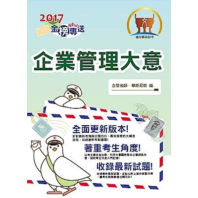 2018年郵政招考「金榜專送」【企業管理大意】(圖表輕鬆整合,最新試題精解)(7版)