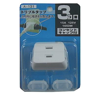 明家MIG-2孔D型三面插座接頭附防塵蓋(A131)