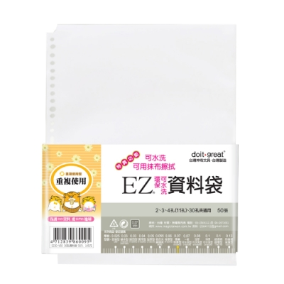 doit-great EZ防滑資料袋 30孔專業可水洗型50張