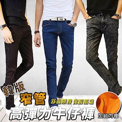 【Lebon life】男款加絨保暖刷毛牛仔褲(高彈力 韓版 加絨 直筒 顯瘦)