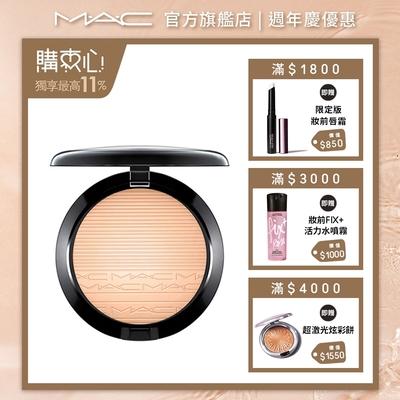 【官方直營】MAC 超激光炫彩餅