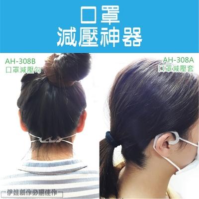 (30入組) 口罩護耳墊 S型減壓扣【AH-308】可調節 口罩頭戴扣 S型調節帶耳掛式防勒套 口罩掛鉤 護耳套