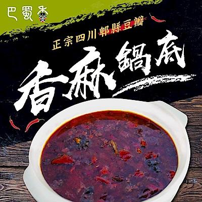 巴蜀香 香麻鍋底(200g/包,共2包)