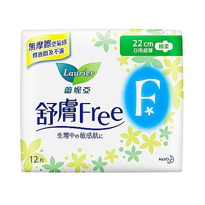(每筆訂單限購1)舒膚Free 超薄日用一般量多22cm(12片/包)