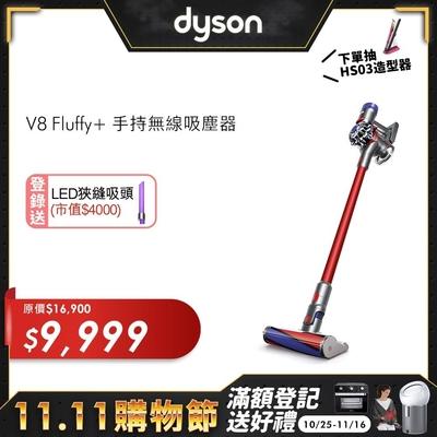 (領券再折扣)Dyson V8 SV10 Fluffy+ 無線吸塵器