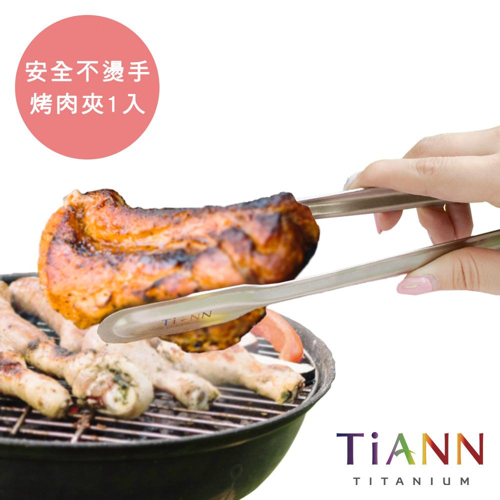 TiANN 鈦安純鈦餐具 安全不燙手 萬用食物夾/料理夾/烤肉夾
