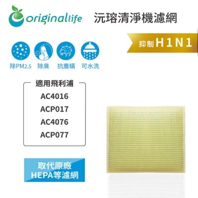 Original Life 空氣清淨機濾網 適用:飛利浦 AC4016/ACP017