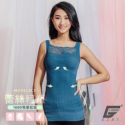 GIAT台灣製180D蕾絲美塑內搭背心(湖水藍)
