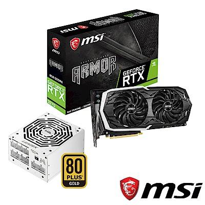 MSI GeForce RTX 2070 ARMOR 8G 顯卡+振華 750W電源供應器