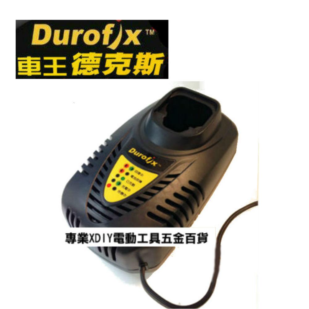 德克斯 RI1277 RI1239 RI1265 用 12V 鋰電池