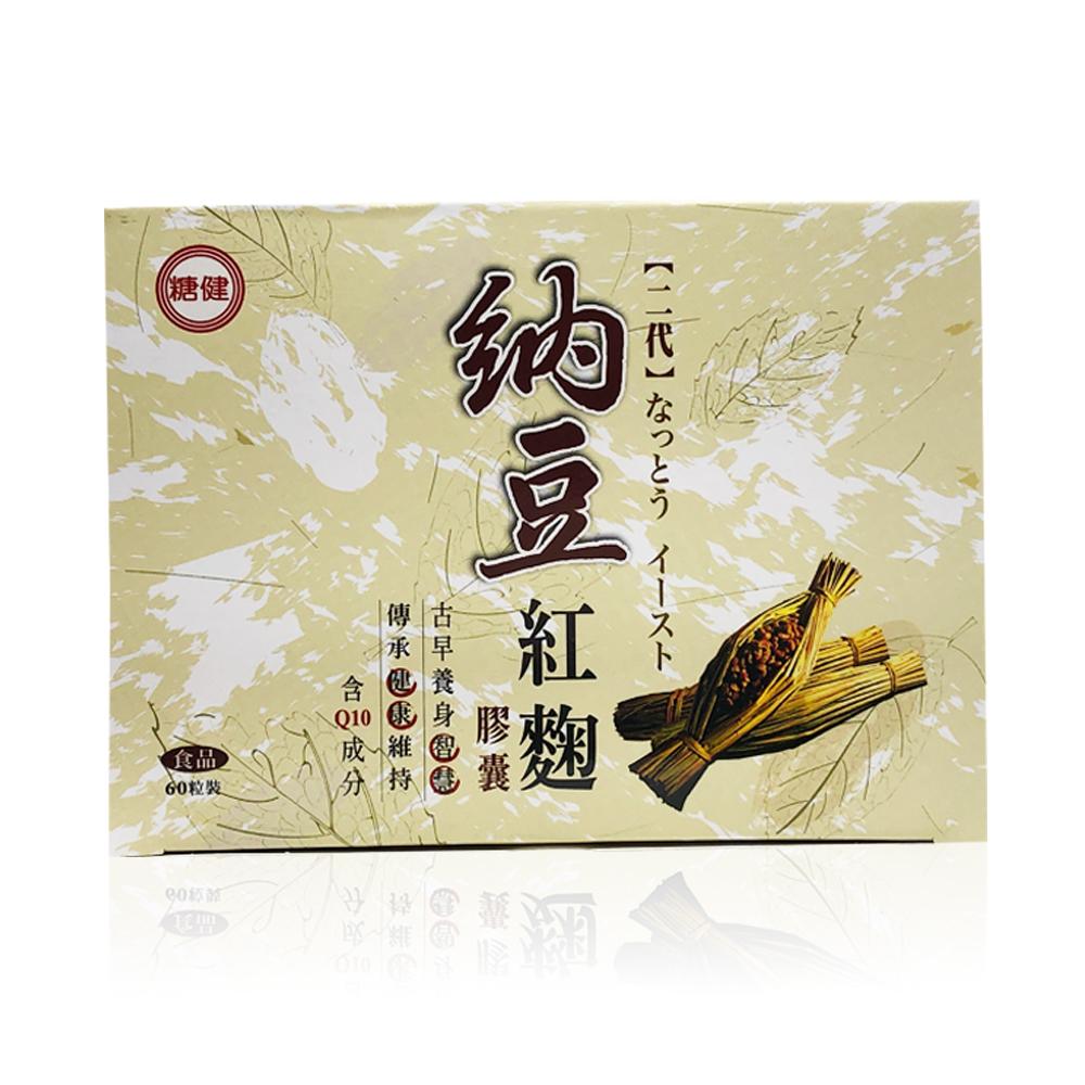 【糖健】二代納豆紅麴膠囊(60粒)×3盒