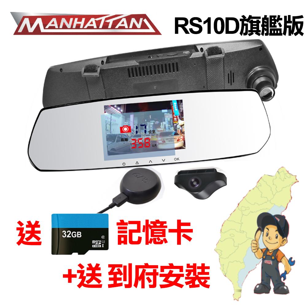 MANHATTAN 曼哈頓 RS10D 旗艦版 雙鏡頭 行車紀錄器【到府安裝】