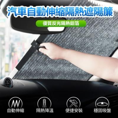 【FJ】汽車自動伸縮隔熱遮陽簾(70CM款)