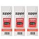 【ZIPPO】原廠棉芯~3組優惠組合(一組一條11.5公分長) product thumbnail 1