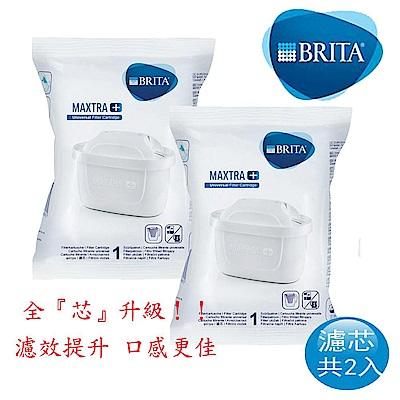 德國BRITA MAXTRA Plus全效濾芯 2入