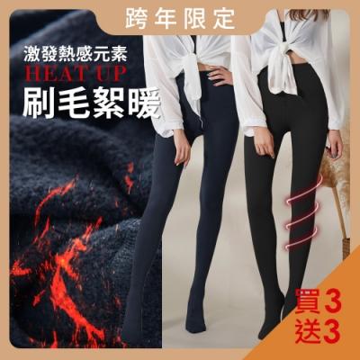[時時樂限定](6雙組)厚刷毛彈力保暖褲襪BeautyFocus