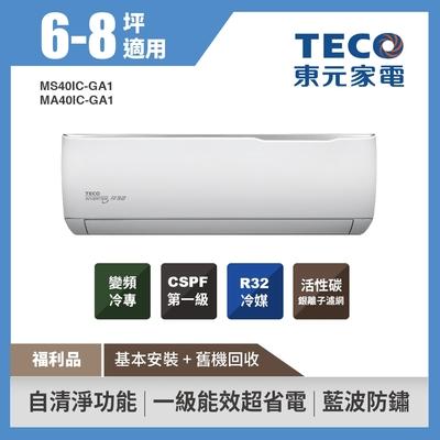 (福利品)TECO東元 6-8坪 1級變頻冷專空調冷氣 MS40IC-GA1/MA40IC-GA1