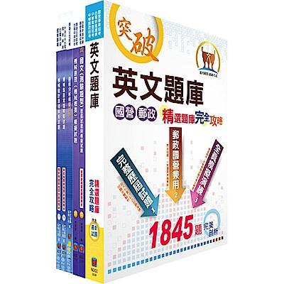 高雄捷運公司招考員級(機械工程)模擬試題套書(贈題庫網帳號1組)