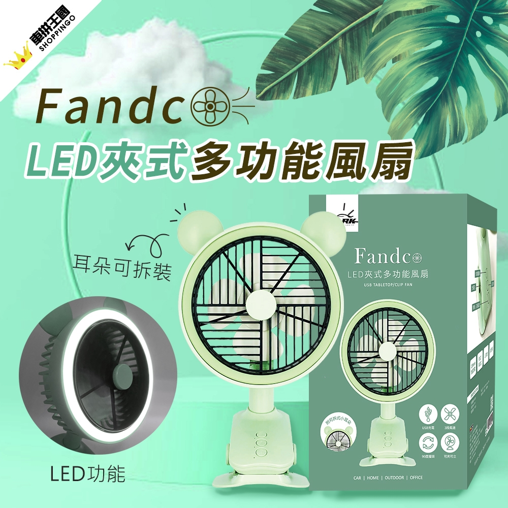 【YARK】LED夾式多功能風扇 (抹茶綠) 左右擺頭 循環扇葉 桌扇