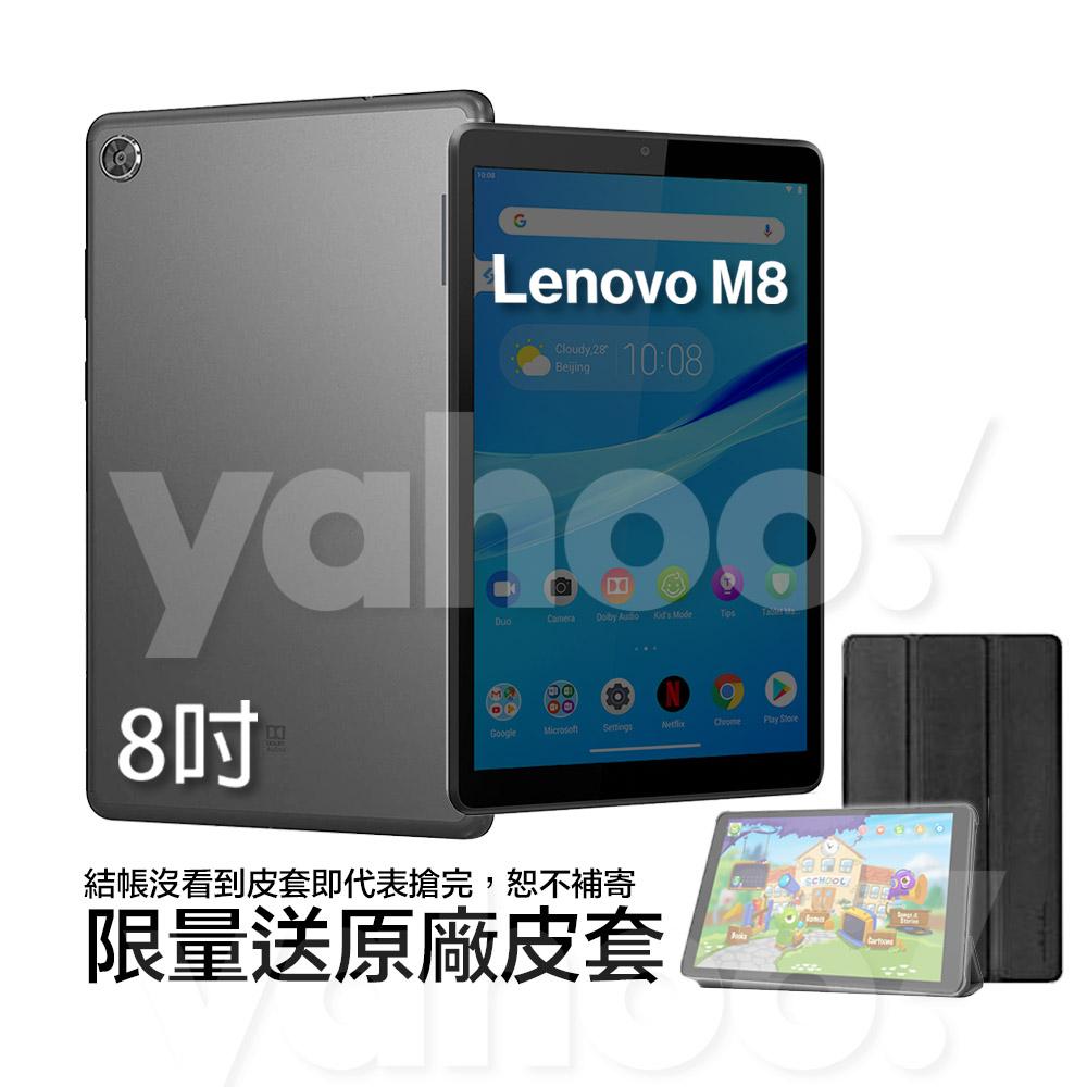 Lenovo Tab M8 (第2 代) 2G/32G-(WiFi) | 8 吋HD 時尚平板電腦 (TB-8505F)