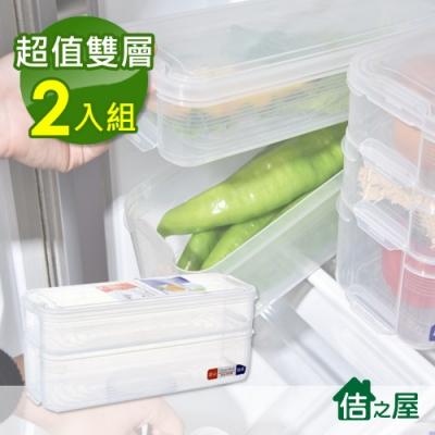 (買一送一) 佶之屋 日本熱銷 2層加高冰箱保鮮盒(4.5L)